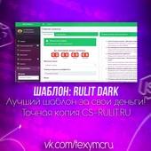 Шаблон для GameCMS - CS-RULIT DARK