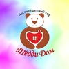 🧸Тедди Дом🧸 - частный детский сад Омск