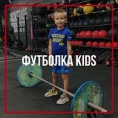 Футболки BackStage CrossFit KIDS
