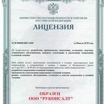 Лицензия ВВТ Минпромторг - помощь в получении