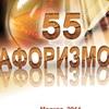 Писатель Андрей Ангелов || Метамодерн