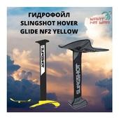 ГИДРОФОЙЛ SLINGSHOT HOVER GLIDE NF2 YELLOW