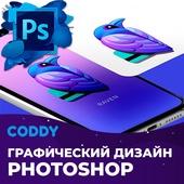 Графический дизайн Photoshop (10 - 16 лет)
