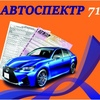 АВТОСПЕКТР71