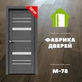 Межкомнатная дверь М-78
