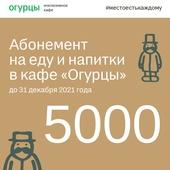 Абонемент на 5000 рублей