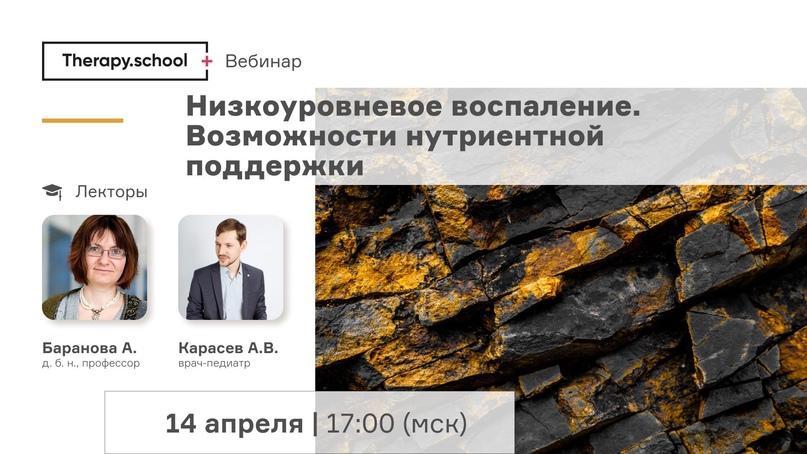 """🗓 Вебинар-диалог 14 апреля в 17:00 (мск) """"Низкоуровневое воспаление. Возможности..."""