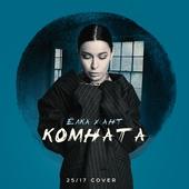 Ёлка х Ант – Комната (25/17 cover)