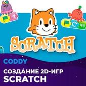 Создание игр в Scratch (7 - 10 лет)