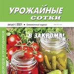 """Журнал """"Урожайные сотки"""" №08 - 2021"""