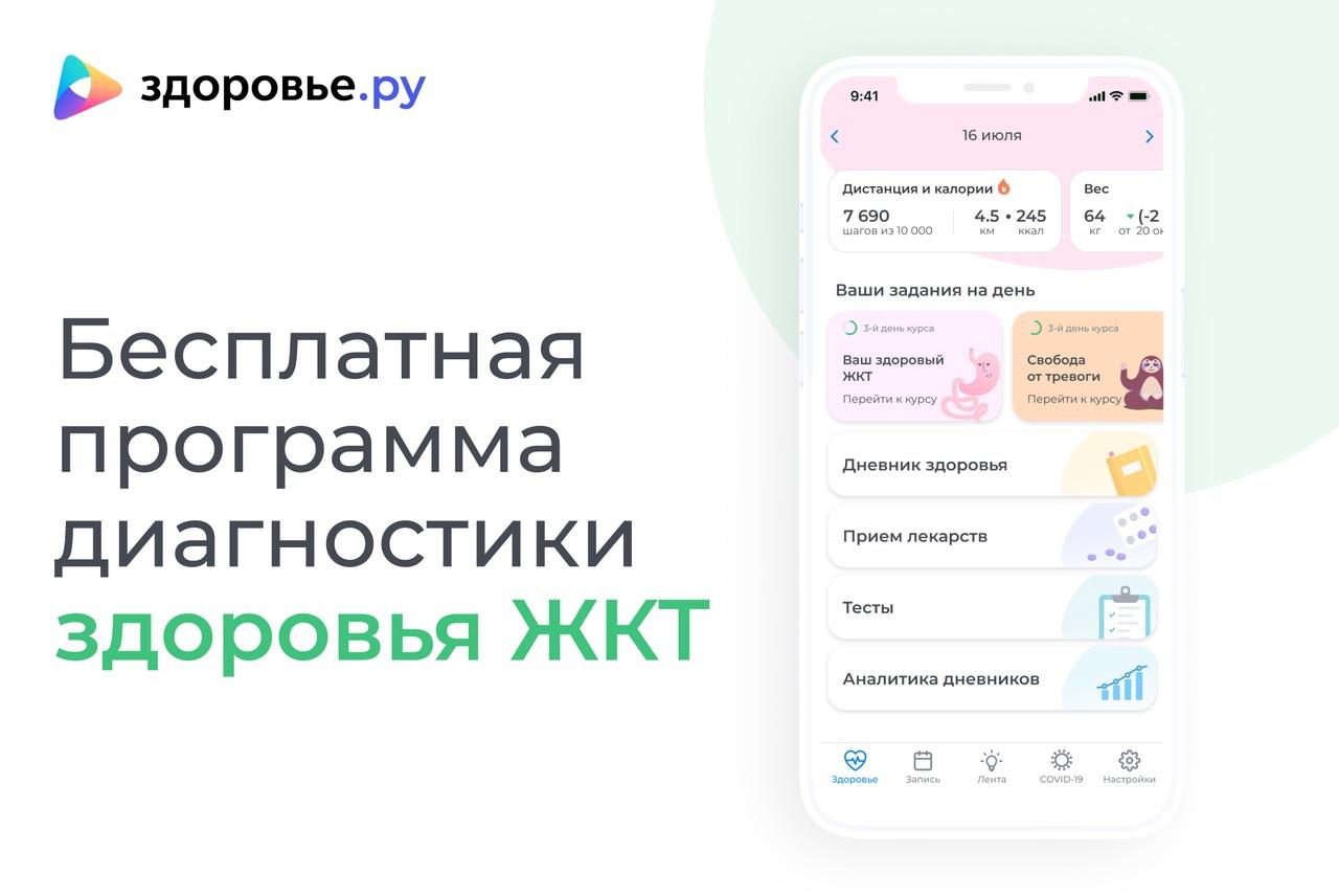 Ведущие врачи России создали бесплатное приложение, в котором можно проверить здоровье ЖКТ
