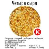 Пицца Четыре сыра (35 см)