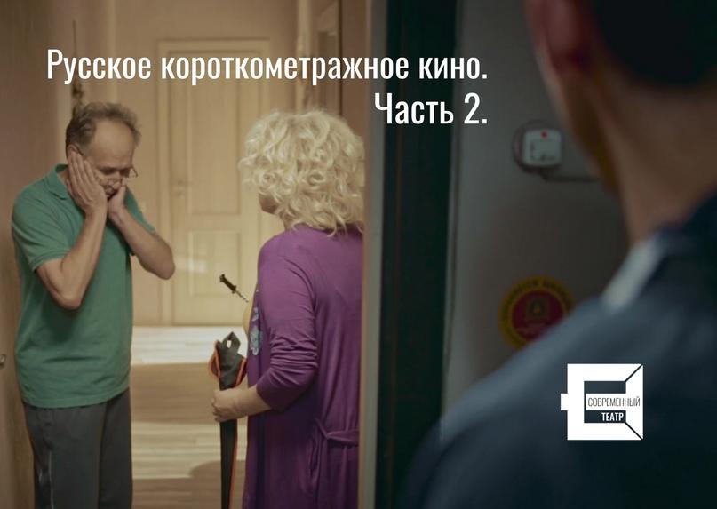 Русское короткометражное кино. Часть 2.