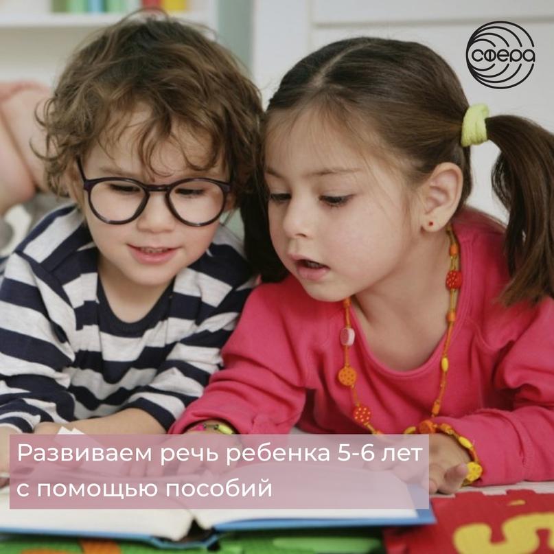 Наши коллеги из @sferabook хотят рассказать вам о том, как развивать речь детей...