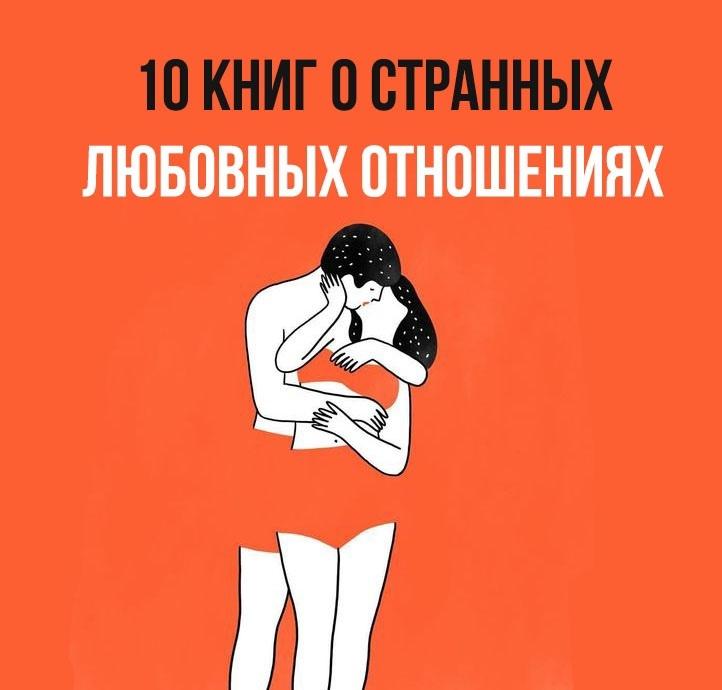 10 книг о странных любовных отношениях