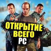 """🚀ОТКРЫТИЕ ВСЕГО """"PC""""🚀"""
