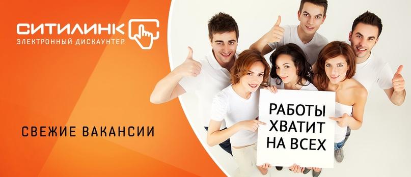 Друзья, компания СИТИЛИНК ищет активных, позитивных и идущих в ногу со временем сотрудников!