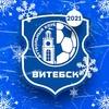 """Футбольный клуб  """"Витебск"""""""