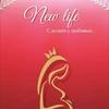 Конкурс Красоты Будущих МАМ - NEW LIFE 2020!