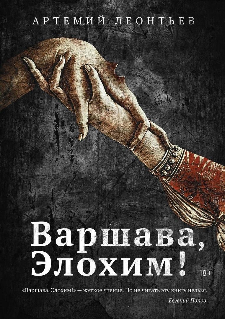 ТОП 10 свежих русских романов, которые стоит прочесть