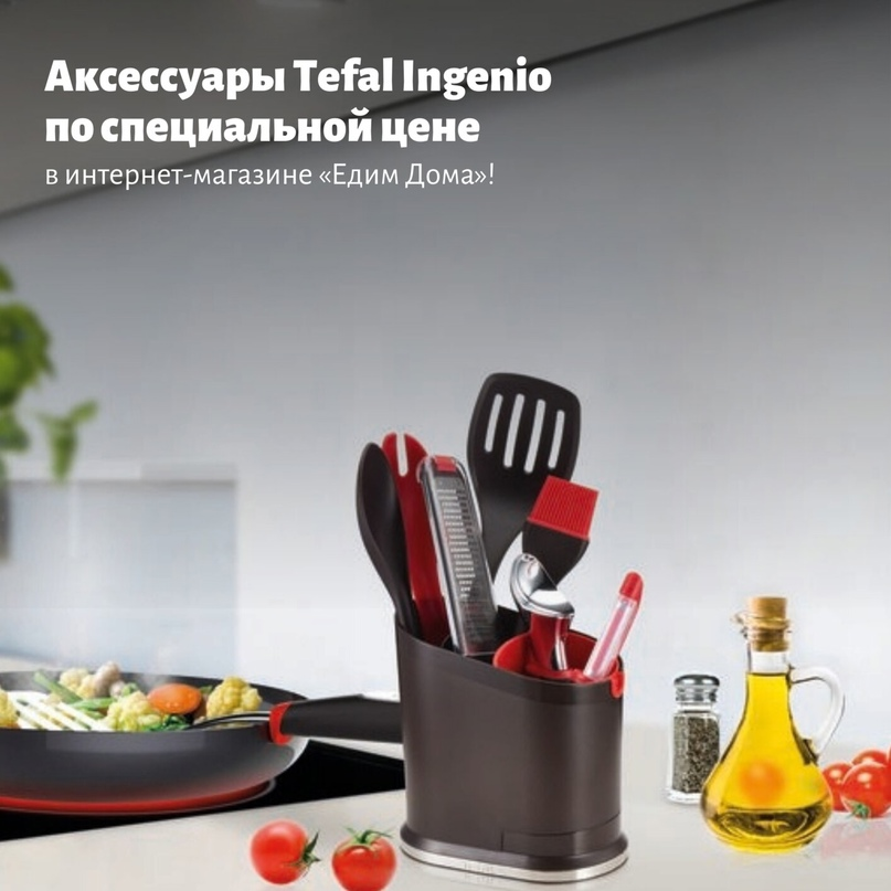 Выгодная цена на кухонные аксессуары Tefal Ingenio в интернет-магазине