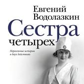 Евгений Водолазкин. Сестра четырёх.