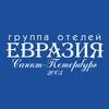 Отели СПБ   Группа Отелей Евразия