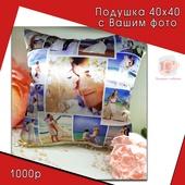 Подушка с Вашим фото 40х40!