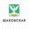 Городской округ Шаховская
