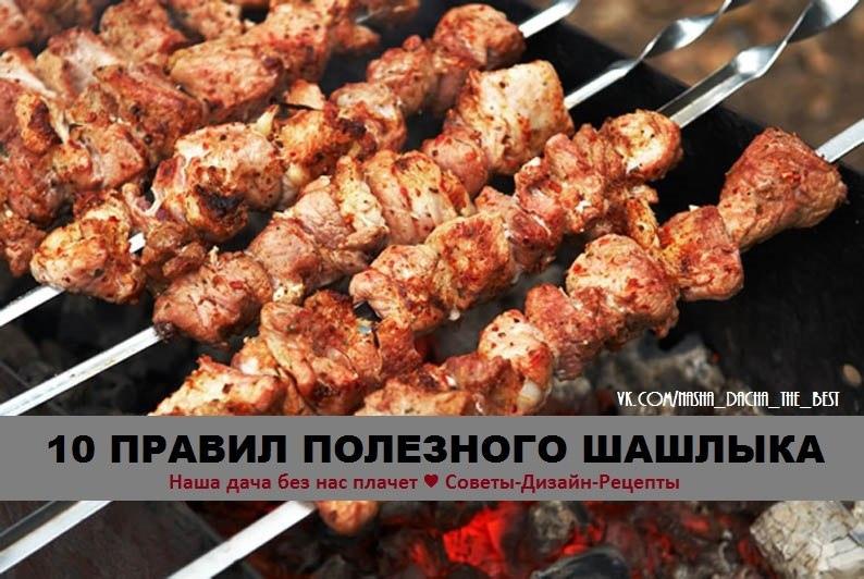 Дачные рецепты)