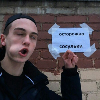 Артём Халяпин