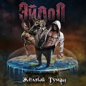 """Эйдол"" - сингл ""Жёлтый туман"" (2020)"