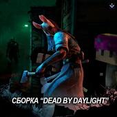 Dead by Daylight [КлючАрхив] (Minecraft)