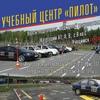 Автошкола в Ялуторовске. Учебный центр 'Пилот'