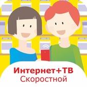 100Мбит/с + 130 каналов ТВ