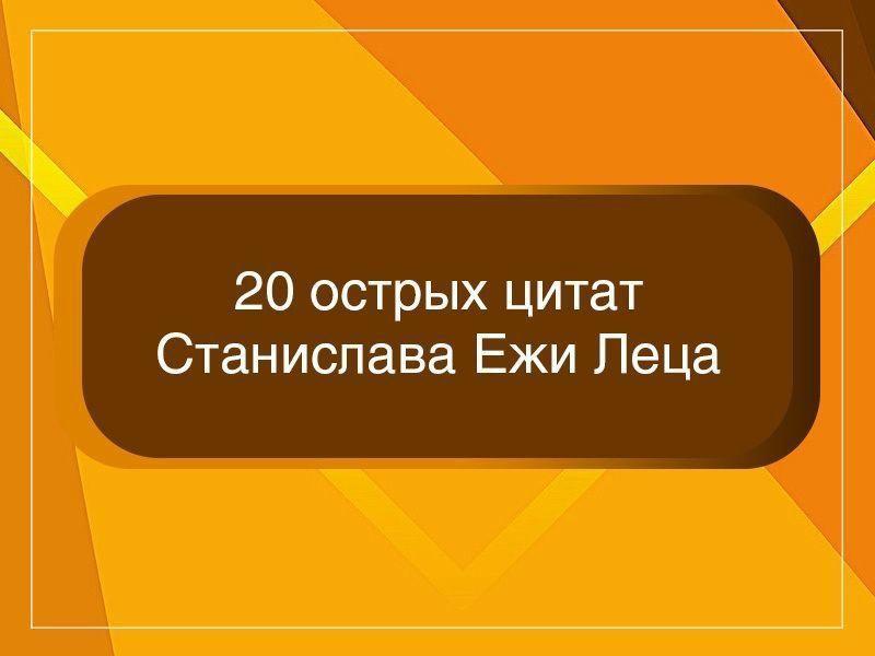 20 острых цитат Станислава Ежи Леца