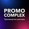 ПРОМО КОМПЛЕКС | Челябинск | Троицк