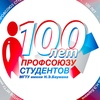 Профсоюз студентов МГТУ им. Н.Э. Баумана