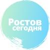 Ростов сегодня