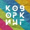Коворкинг во Владимире