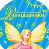 «Волшебники»: детские праздники в Томске!