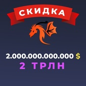 2 триллиона $