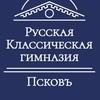"""""""Русская Классическая гимназия"""" для детей от 4 л"""