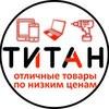Сеть комиссионных магазинов ТИТАН в Кирове