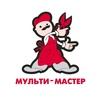 Мульти-мастер ‒ сеть салонов бытовых услуг