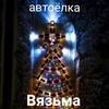 "Флэшмоб ""Автоёлка"" Вязьма"