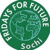 Fridays For Future | Сочи
