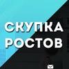 Скупка ноутбуков, компьютеров, телефонов Ростов