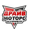 Драйв Моторс ЕКБ Питбайк Запчасти Кросс Эндуро