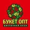 Доставка цветов Новосибирск! БукетОпт.